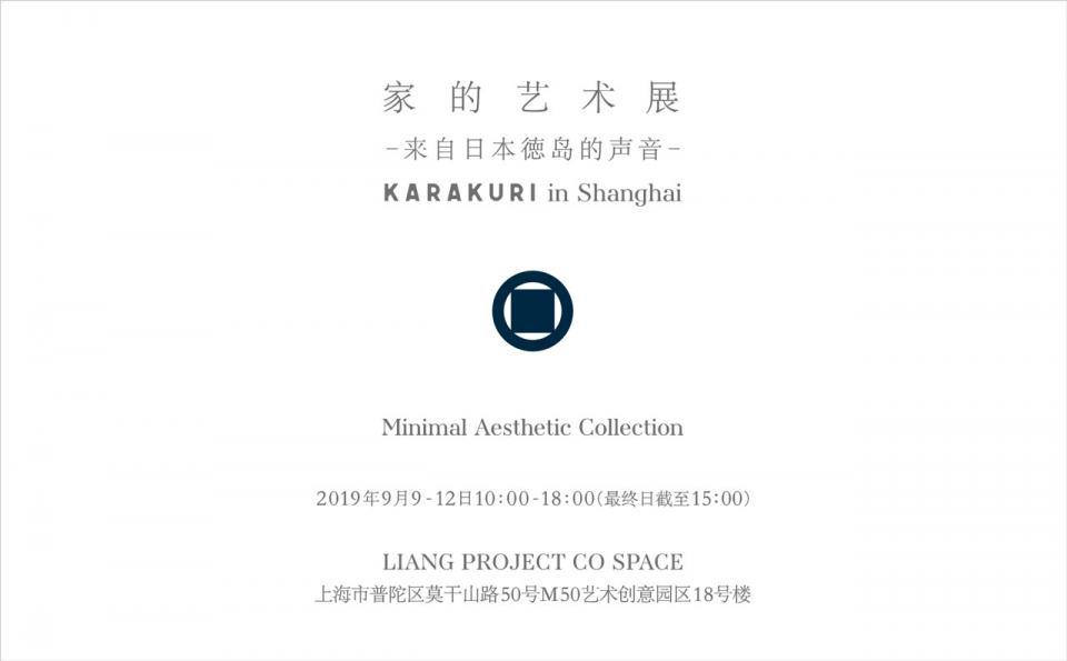 9/9〜展示会「KARAKURI」@上海に参加します